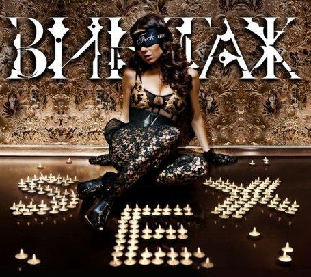 "Mind Control Symbolism in Russian Pop: Vintage's ""Mikkie"""