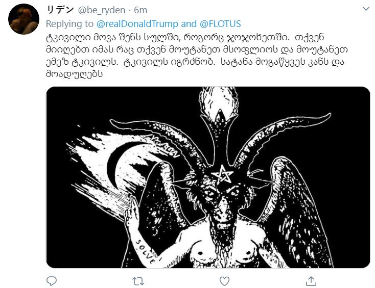 """2020 10 02 11 15 33 19 Donald J. Trump on Twitter Tonight @FLOTUS and I tested positive for COV Trump's COVID Tweet Flooded by Satanic """"Curse"""" Replies"""